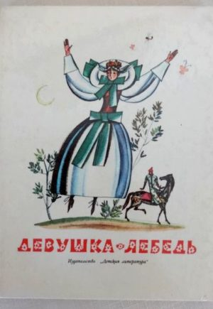 Russian Aesops Fables Book