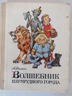 Russian Wizard of Oz Book VOlkov