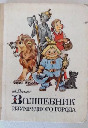 Russian Wizard of Oz Book VOlkov