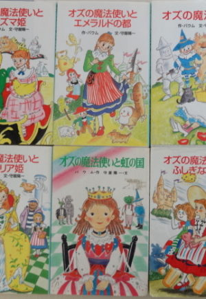 Japanese Wizard of Oz Books Lot