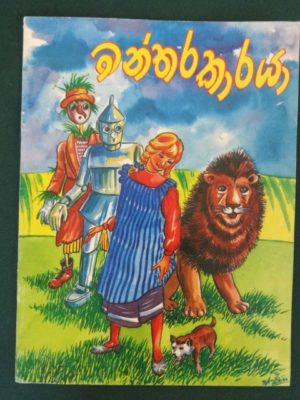 Sri Lanka Wizard of Oz Book